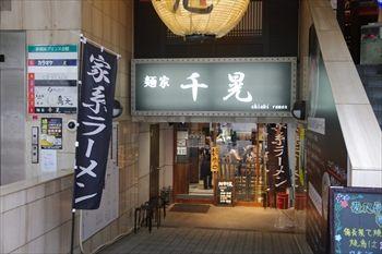 新横浜にある家系ラーメンのお店「麺家 千晃」の外観