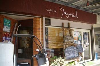 横浜白楽にあるカフェ「カフェ・ド・ヤガヴァン」の外観