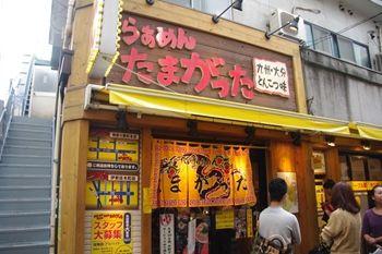 横浜西口にあるラーメン店「らぁめん たまがった」の外観