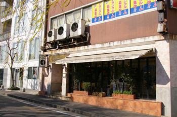 イタリア料理のお店「オプレチェネッラ('O Pulecenella)」