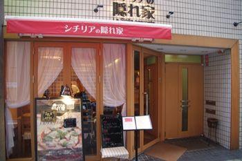 横浜東口にあるイタリアンのお店「シチリアの隠れ家」の外観