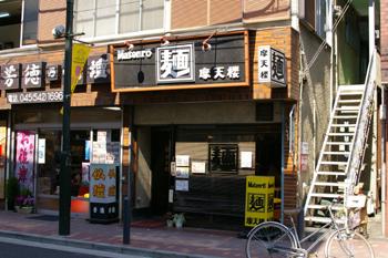 横浜港北区大倉山のラーメン屋「摩天楼」