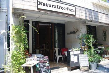 横浜石川町にあるカフェ「ナチュラルフーズカンパニー」の外観