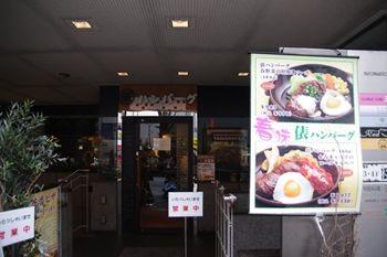 新横浜にあるハンバーグのお店「陶板焼きハンバーグ 俵屋」の外観
