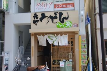 横浜石川町にあるうどん屋「つるつる天」の外観