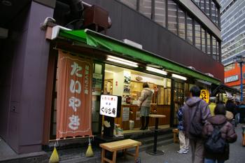 横浜西口のたいやき屋「横浜くりこ庵」