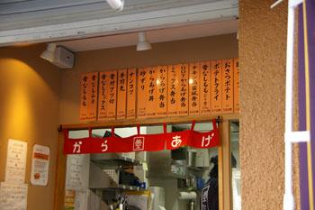 横浜日吉にある唐揚げ屋さん「とよからあげ」の店頭