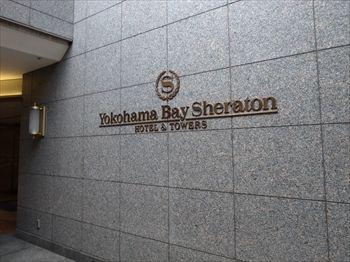 横浜ベイシェラトンホテル&タワーズの入り口