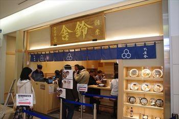 新横浜にあるつけ麺専門店「舎鈴」の外観