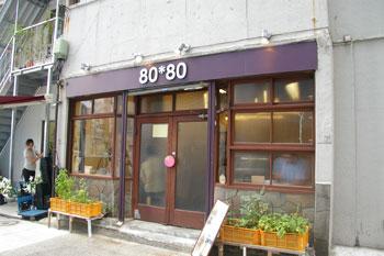 横浜馬車道のカフェ「80*80(ハチマルハチマル)」