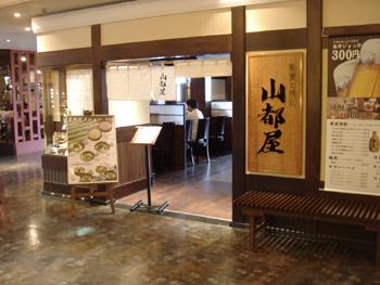 横浜シアル6Fの蕎麦屋「山都屋」入り口