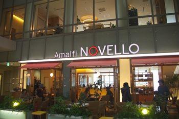 新横浜にあるイタリアン「アマルフィ ノベッロ」の外観