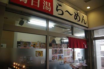 東神奈川にあるラーメン店「麺処 雄」の外観
