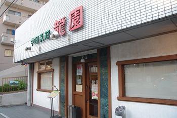 横浜岸根公園にある中華料理屋「龍園」の外観
