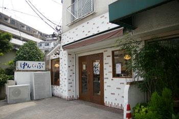横浜岸根公園近くにあるパン屋「ぱんくらぶ」の外観