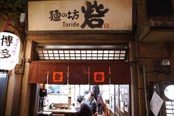 新横浜にある新横浜ラーメン博物館の「麺の坊 砦」の外観