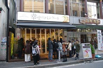 横浜元町中華街にある「幸せのパンケーキ」の外観