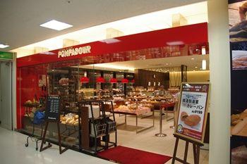 新横浜プリンスペペのパン屋さん「ポンパドウル」の外観