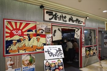 川崎にあるラーメン店「なんつッ亭」の外観