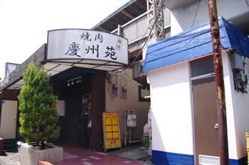 横浜菊名にある焼肉店「焼肉 慶州苑」の外観