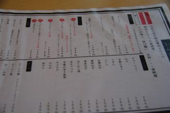 横浜鴨居にあるおいしいラーメン店「山剛家」のメニュー
