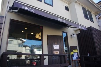 横須賀久里浜にあるパン屋さん「zacro」の外観
