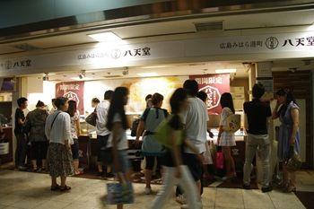 横浜西口のクリームパンのお店「八天堂」の外観