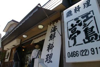 江之島亭入り口