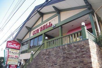 横浜港南台にあるハンバーグのお店「カウベル」の外観