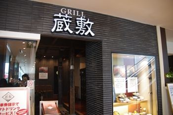 横浜センター北にあるハンバーグのお店「グリル蔵敷」の外観