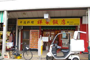 横浜大口通商店街の中華料理店「祥華飯店」の外観