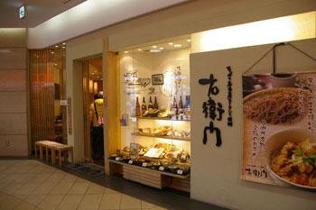 キュービックプラザ新横浜にある蕎麦屋「右衛門」の外観