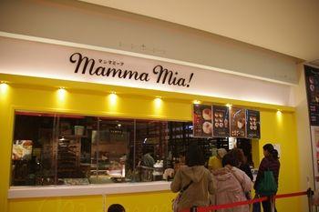 トレッサ横浜にあるシュークリームのお店「マンマミーア」の外観