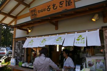 箱根仙石原ススキ草原近くの和菓子屋さん
