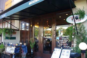 北山田にあるインドカレーのお店「ラディカ」の外観