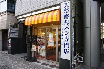 東京渋谷にある天然酵母のパン屋「パン工房 ドラゴーネ」の外観