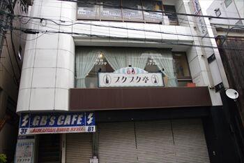 横浜日吉にある洋食屋「プクプク亭」の外観