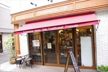 横浜妙蓮寺にあるパン屋「ブーランジェリー 14区」の外観