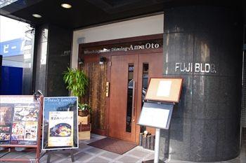 横浜にあるイタリアンバル「Ama-Oto(アマオト)」の外観