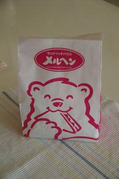 そごう横浜店のサンドイッチショップ「メルヘン」の袋