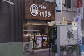 横浜馬車道にある唐揚げ専門店「とり多津」の外観