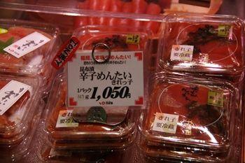 トレッサ横浜にある明太子専門店「かば田」の店頭