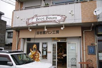 横須賀津久井浜にあるパン屋「ブロートバウム」の外観