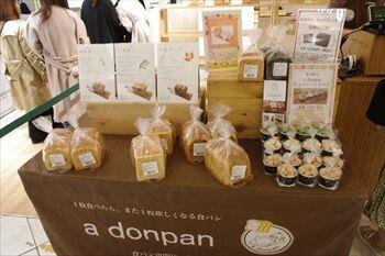 マルイシティ横浜で限定出店中の食パン専門店「ドンパン」