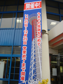 横浜マリンタワーの垂れ幕