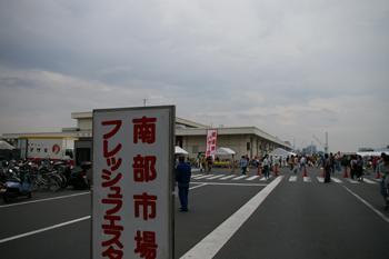 横浜南部市場まつり会場