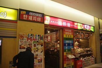 新横浜キュービックプラザにある韓国料理屋「韓豚屋」の外観