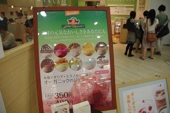 横浜ベイクォーターにあるデリ「オーガニックハウス」の看板
