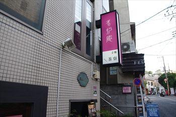 横浜元町にある和菓子屋「香炉庵」の外観