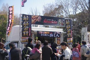 山下公園で開催のS級あげもんフェスティバルのお店